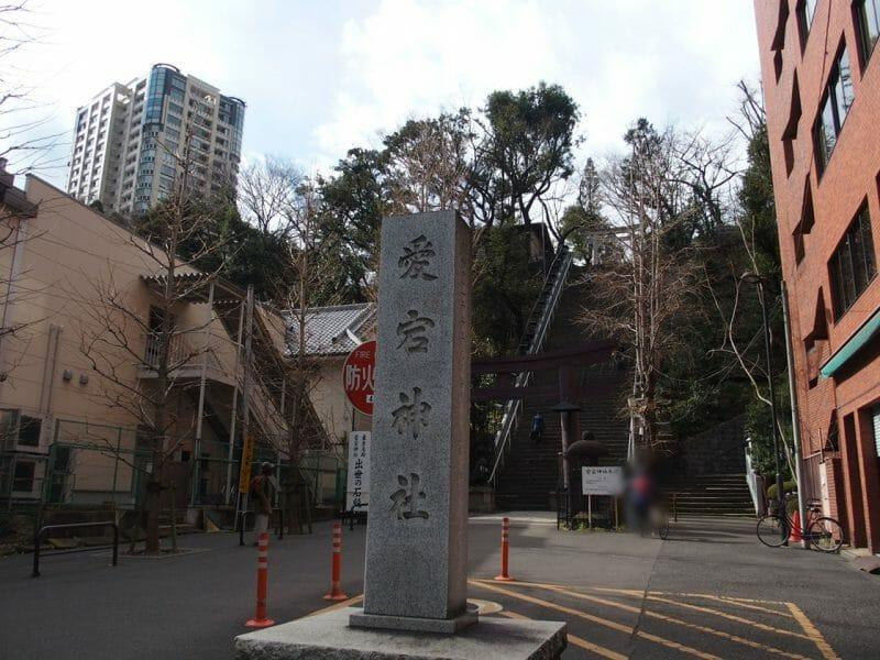愛宕神社の出世の階段