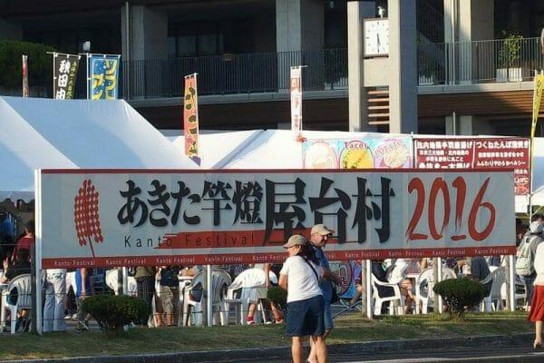 秋田竿灯祭りには屋台村もあってグルメが食べられます