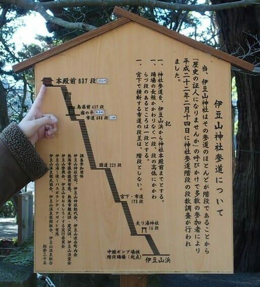 熱海の伊豆山神社の837段の階段