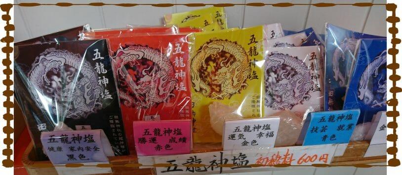田無神社の五龍神の塩