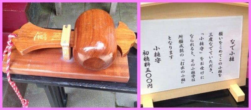 箱根神社のなで小槌