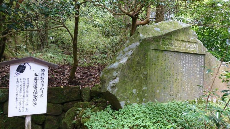 箱根神社の手水舎の後ろにある源頼朝とのゆかりを記した石碑