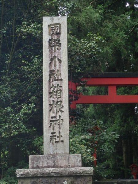 箱根神社の参道