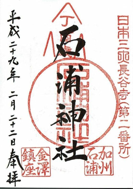 金沢のパワースポット石浦神社の御朱印