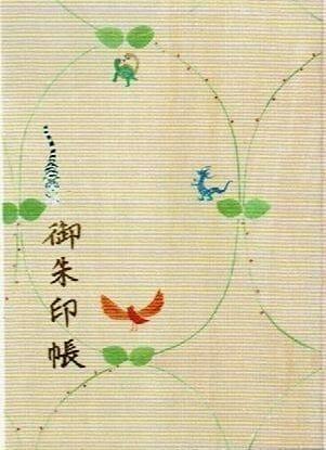 四聖獣がモチーフになった水天宮の御朱印帳