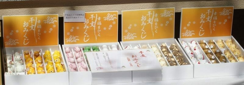 赤坂氷川神社の干支おみくじ