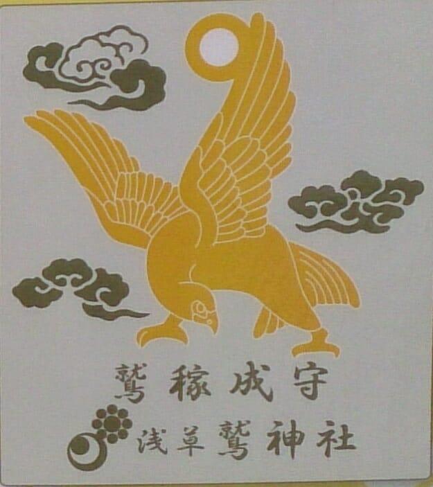 浅草鷲神社の金運のご利益がある鷲稼成守り