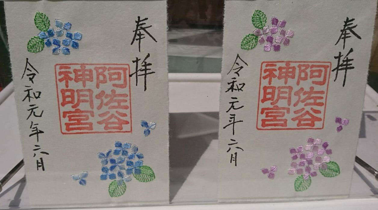 阿佐ヶ谷神明宮で限定配布されている刺しゅう入りの御朱印