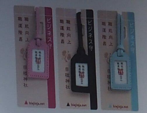 日枝神社のビジネス守り