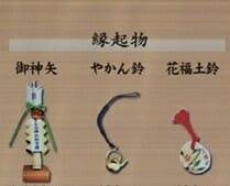 赤坂氷川神社の縁起物の御神矢とやかん鈴と花福土瓶
