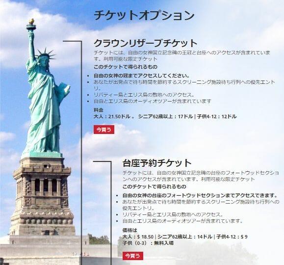 ニューヨークの自由の女神を観光する