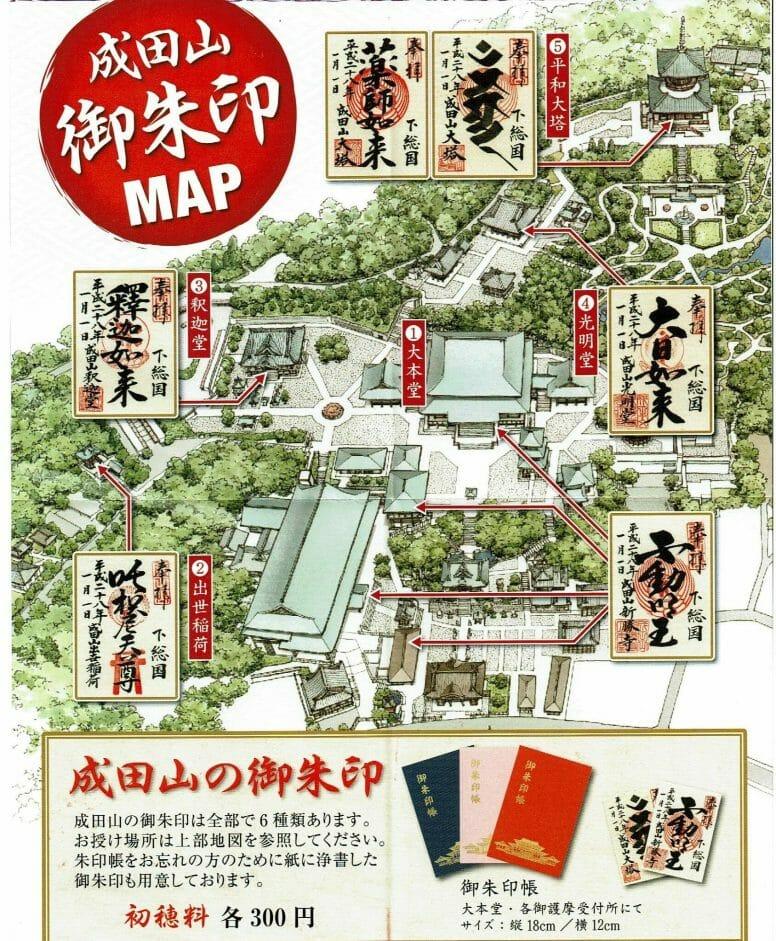 成田山新勝寺の御朱印マップ