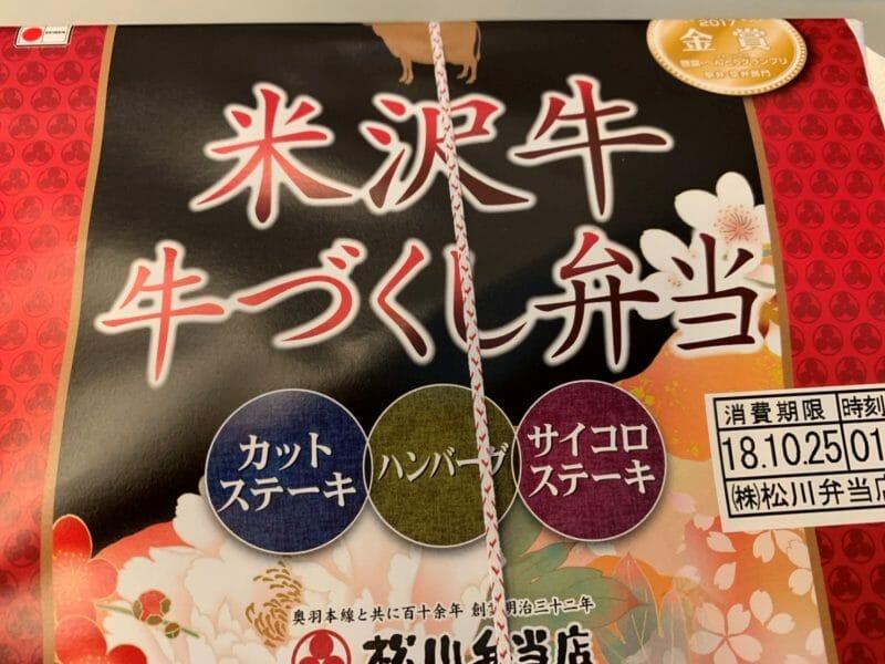 松川弁当店の米沢牛牛づくし弁当を駅弁屋祭で買いました