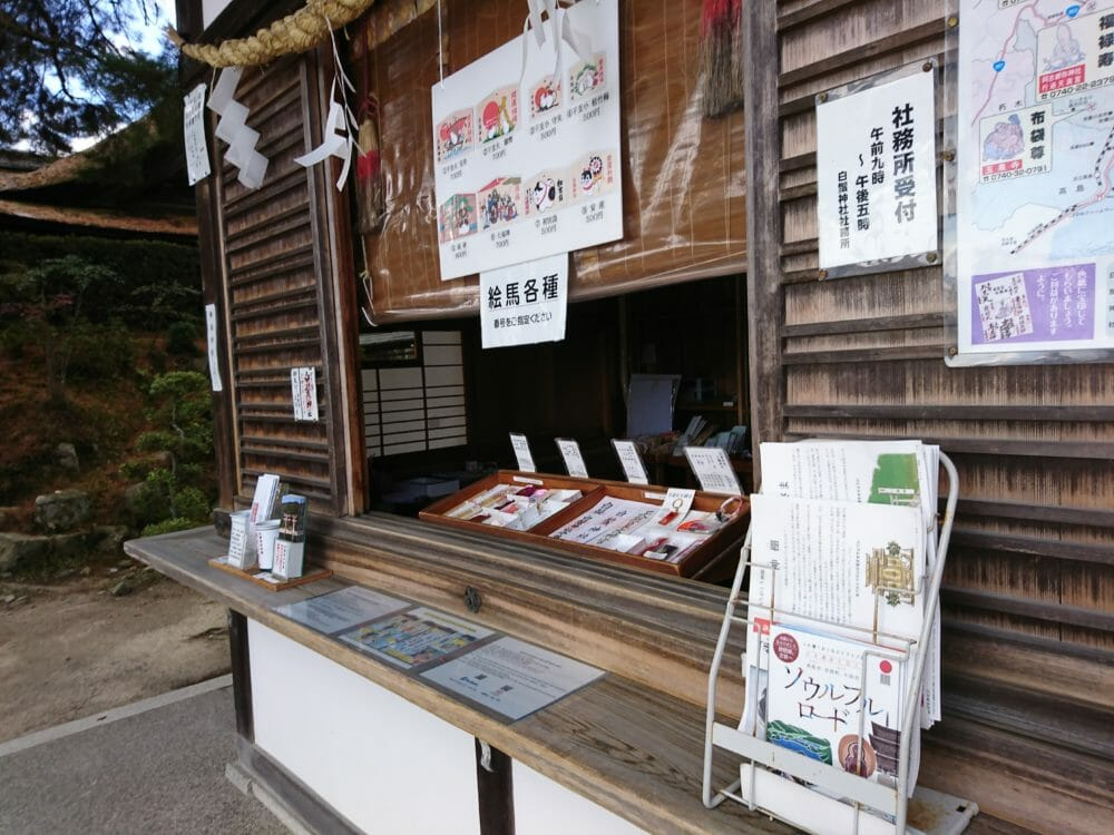 白鬚神社の社務所