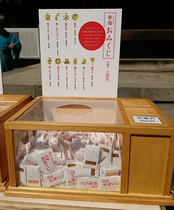 川越氷川神社の幸福おみくじ