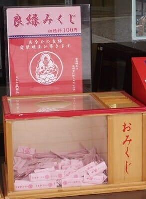 成田山新勝寺の良縁みくじ
