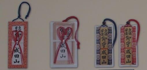 成田山新勝寺の交通安全のお守り