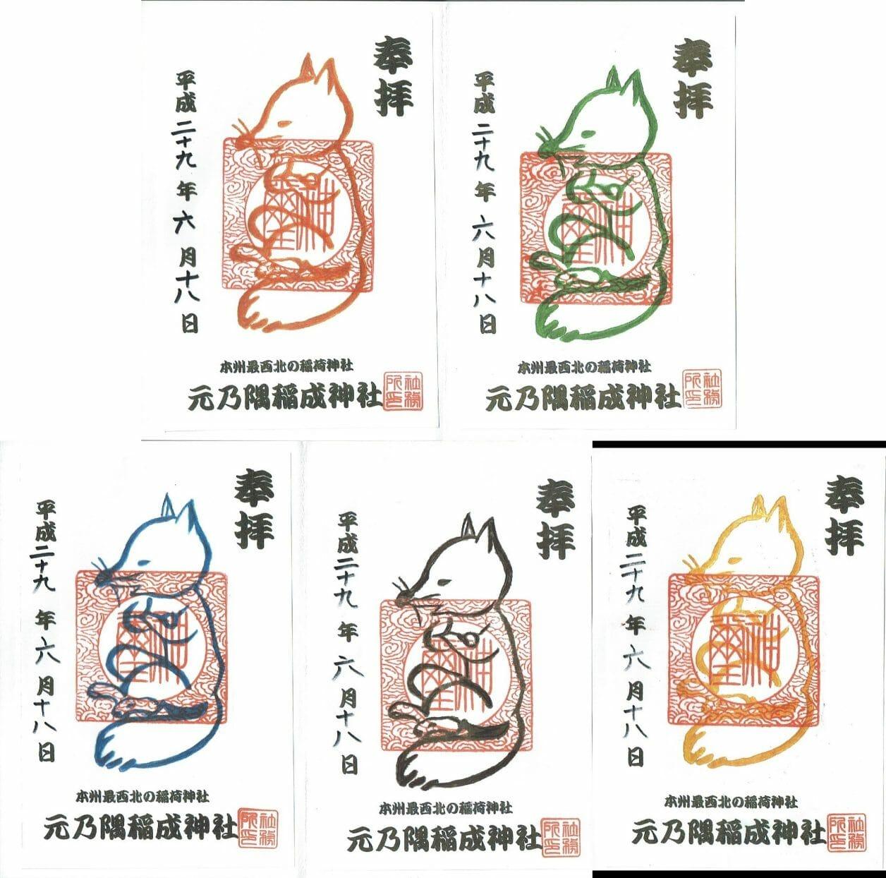 元乃隅稲成神社の御朱印