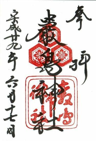 広島県宮島の世界遺産厳島神社の御朱印
