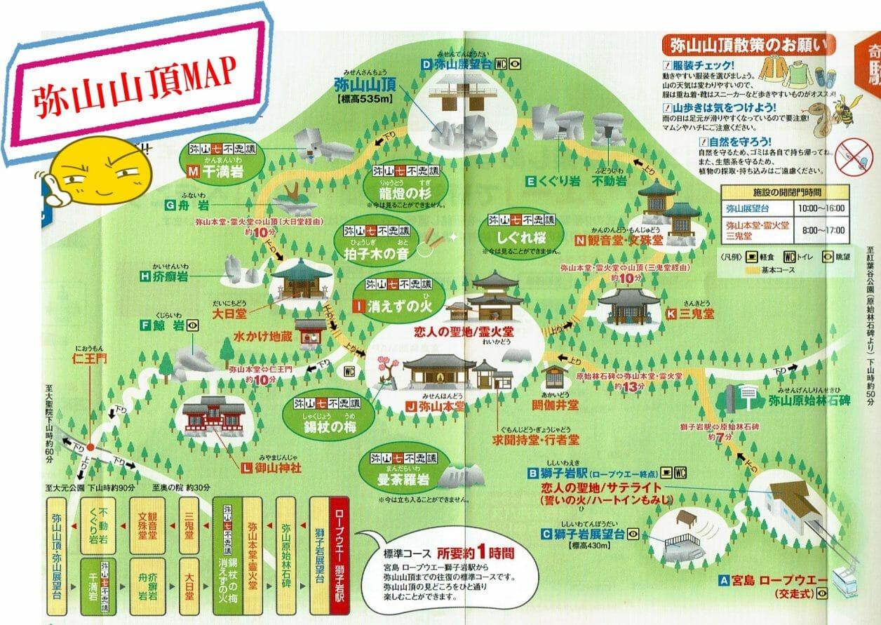 宮島ロープウェイのお役立ちマップ