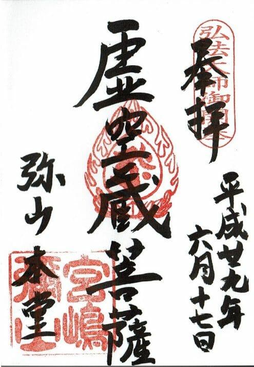 宮島のパワースポット弥山本堂の御朱印