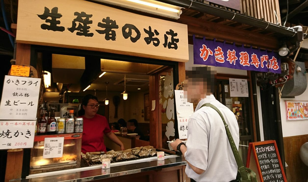宮島の牡蠣生産者のお店沖野水産
