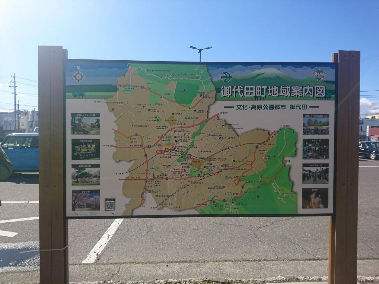 ポイントバケーション軽井沢の最寄り駅御代田