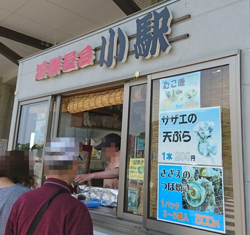 山口県で人気の道の駅ほうほく
