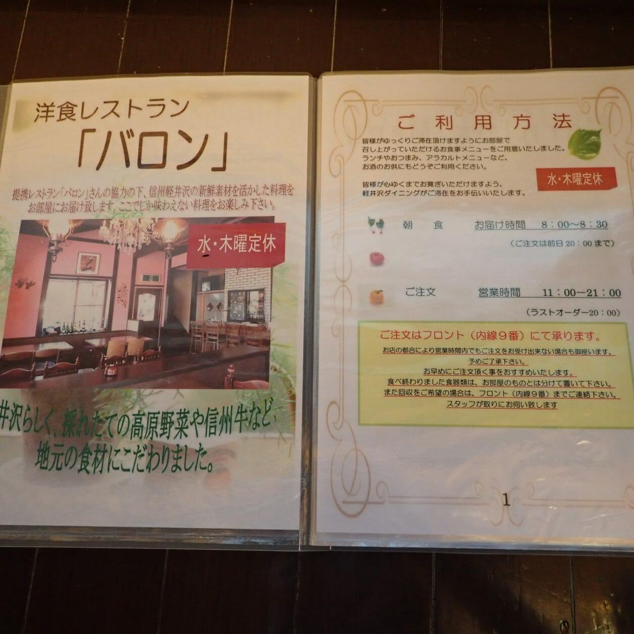 ポイントバケーション軽井沢の食事