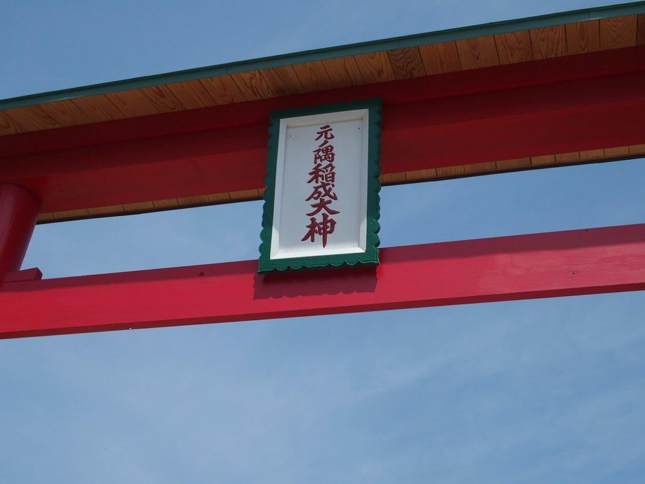 元乃隅稲成神社の鳥居