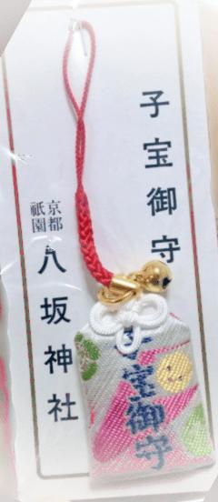 八坂神社の子宝お守り