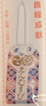 八坂神社の縁結びのお守り