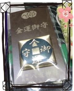 京都祇園八坂神社の金運お守り