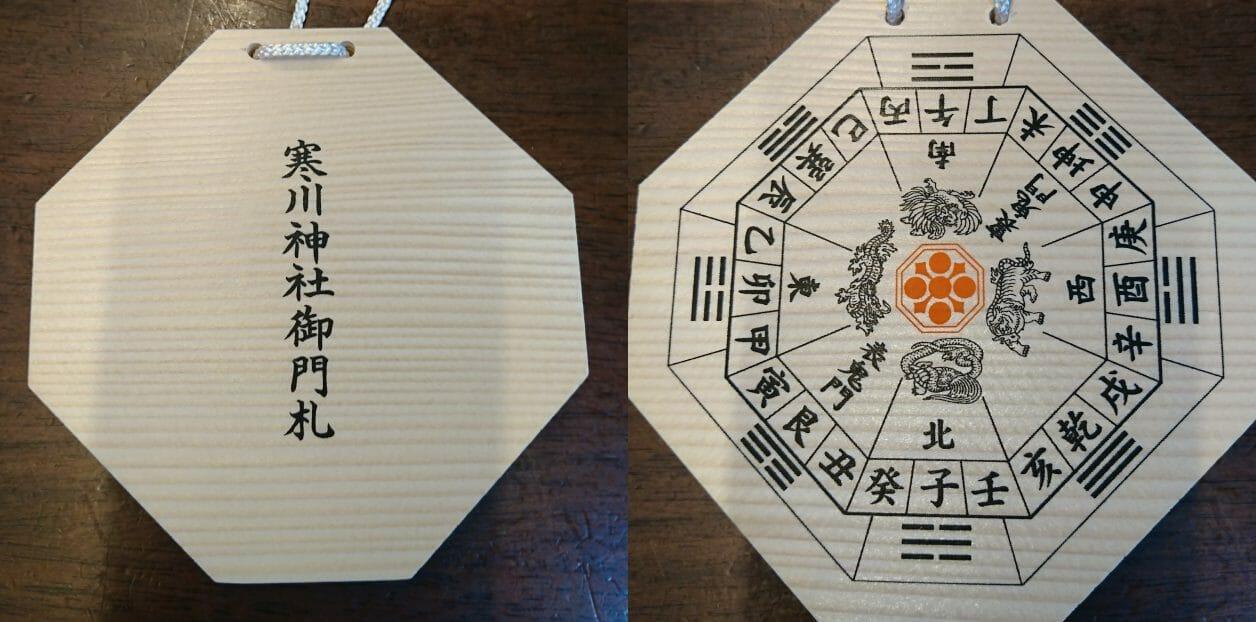 寒川神社のお祓いで授与した八方除け門札