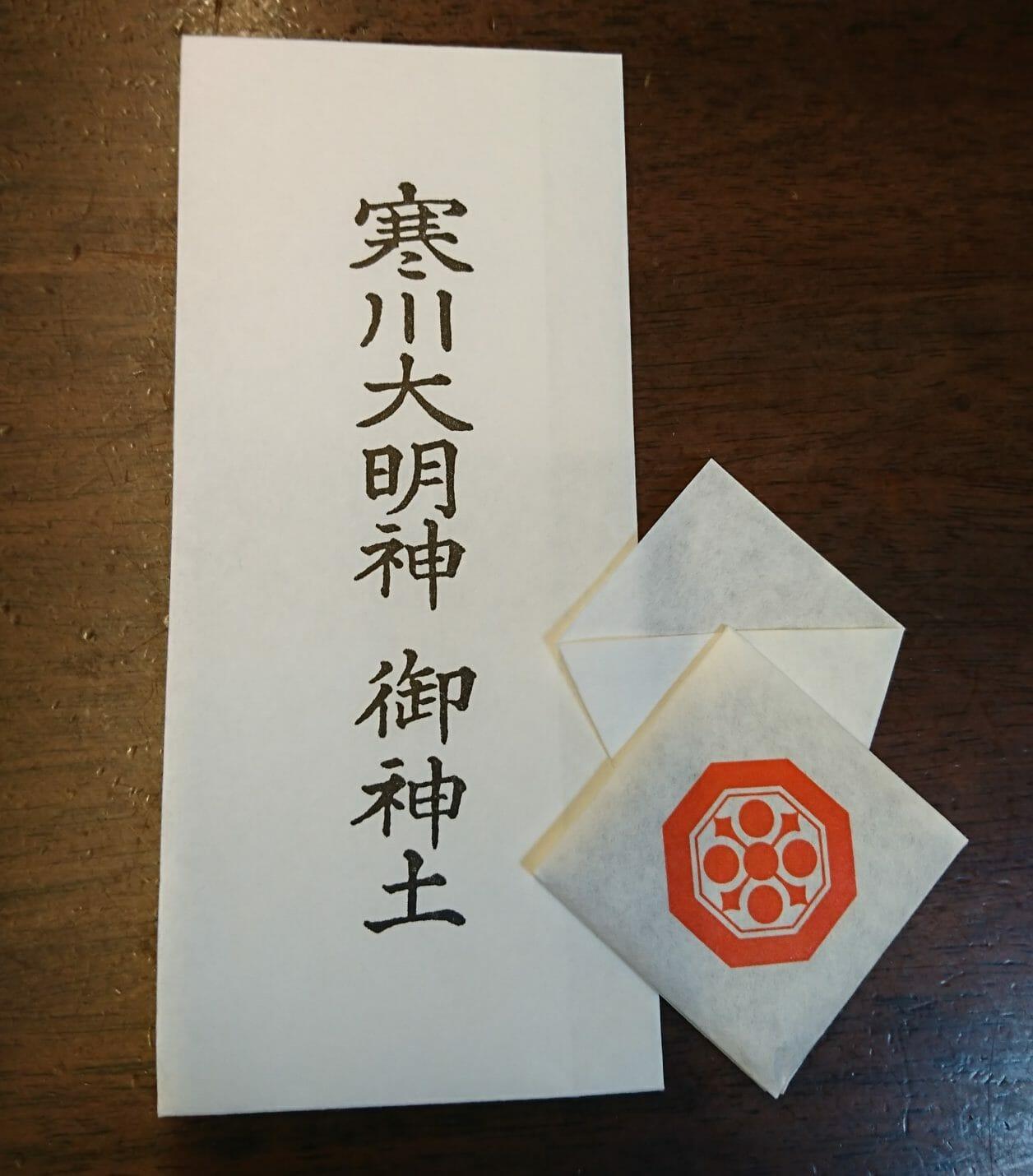 寒川神社のお祓いで授与した御神土