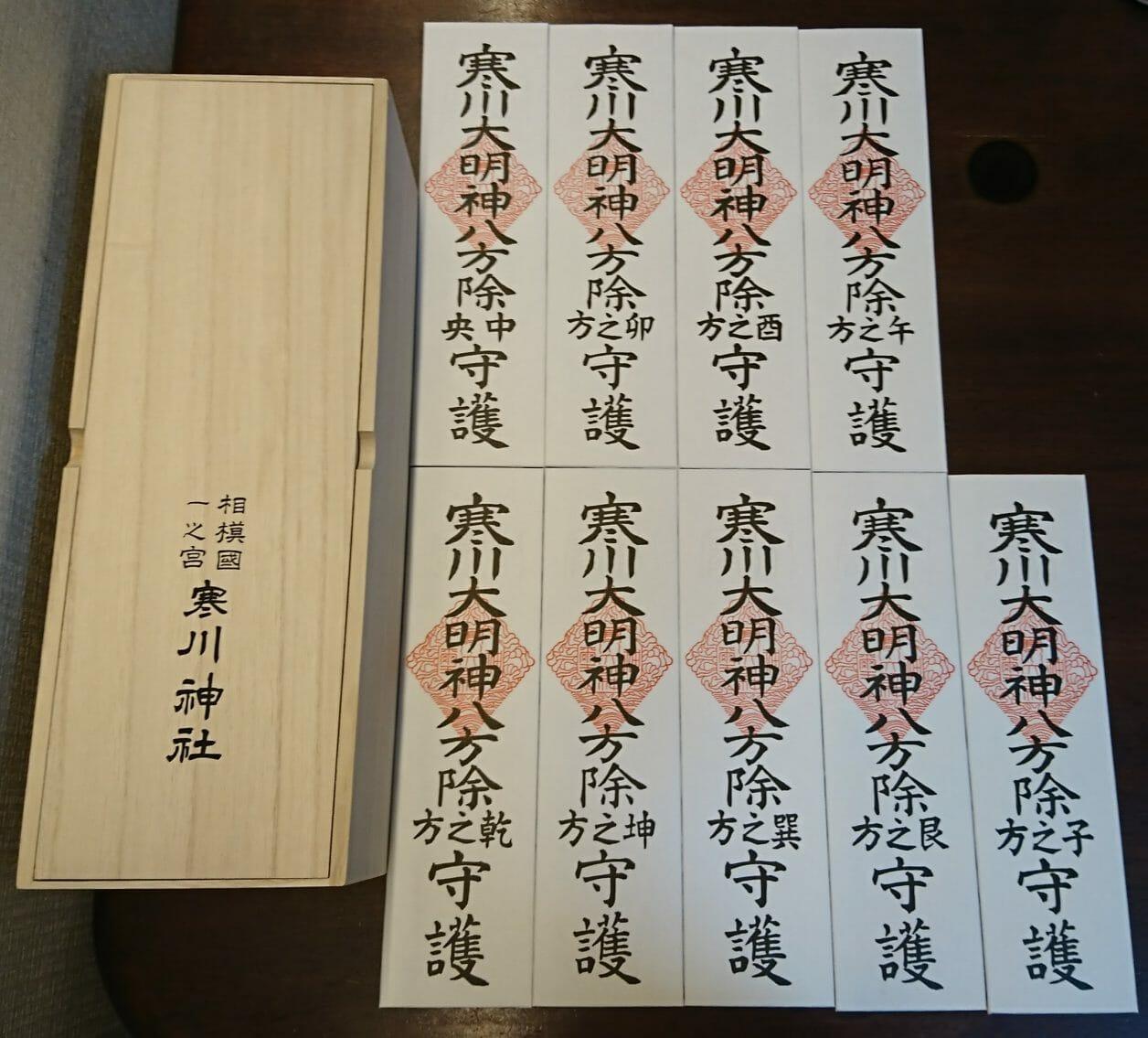 寒川神社でいただいた九体の八方札