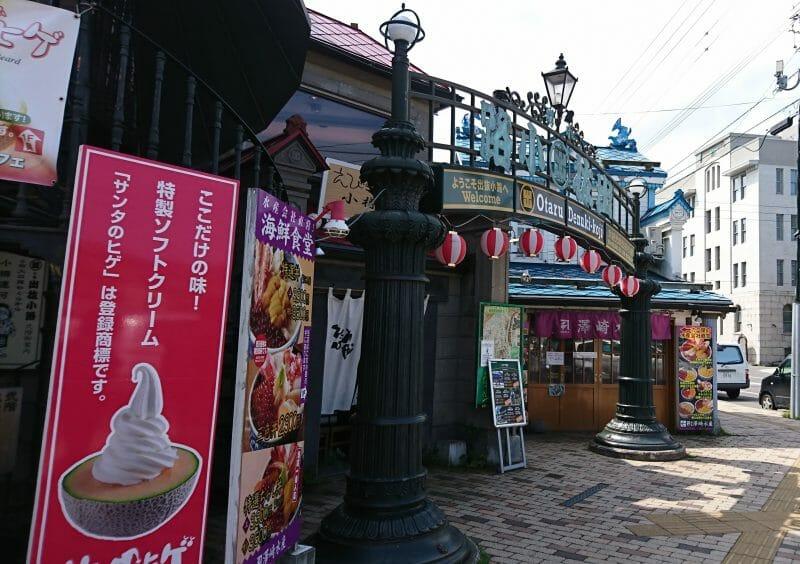 小樽の堺町商店街
