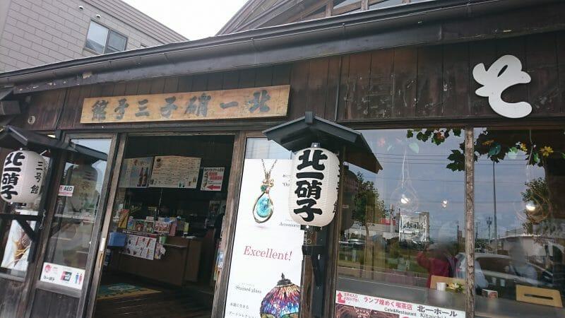 堺町商店街にある北一硝子三号館