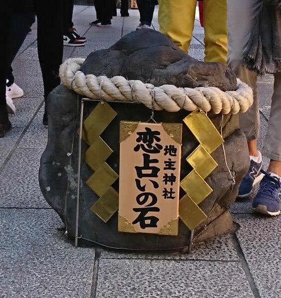 京都の清水寺のパワースポット地主神社