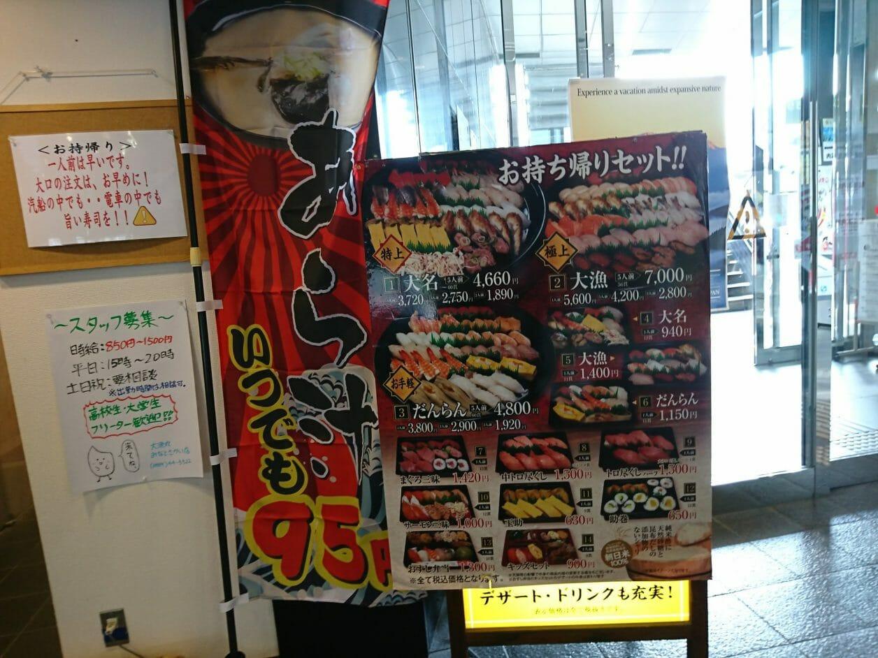 境港駅直結のお寿司屋さん大漁丸