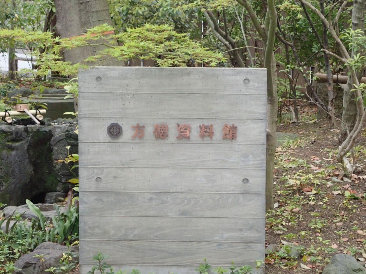 寒川神社の神嶽山神苑にある方徳資料館