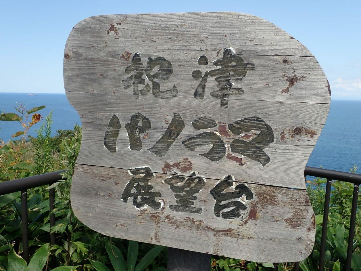 小樽祝津パノラマ展望台