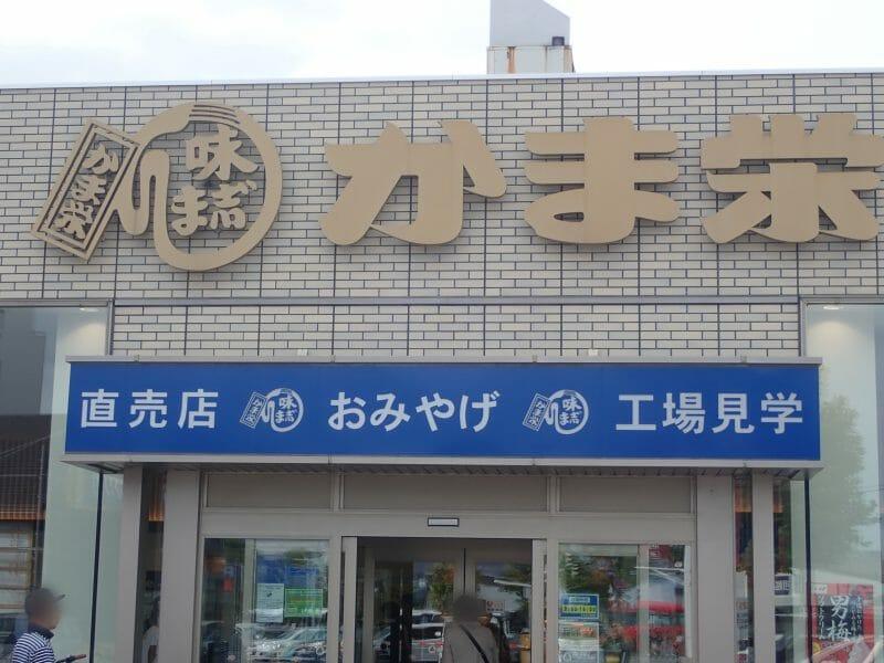 小樽の蒲鉾直営店かま栄