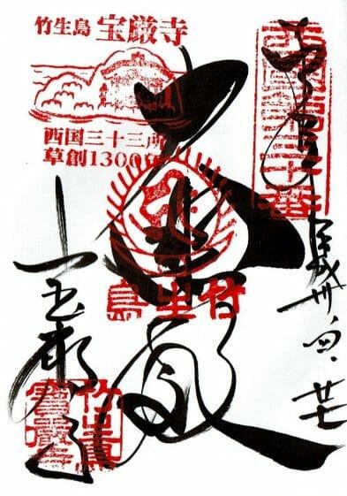 竹生島宝厳寺 西国三十三所創建1300年 西国三十番 大悲殿