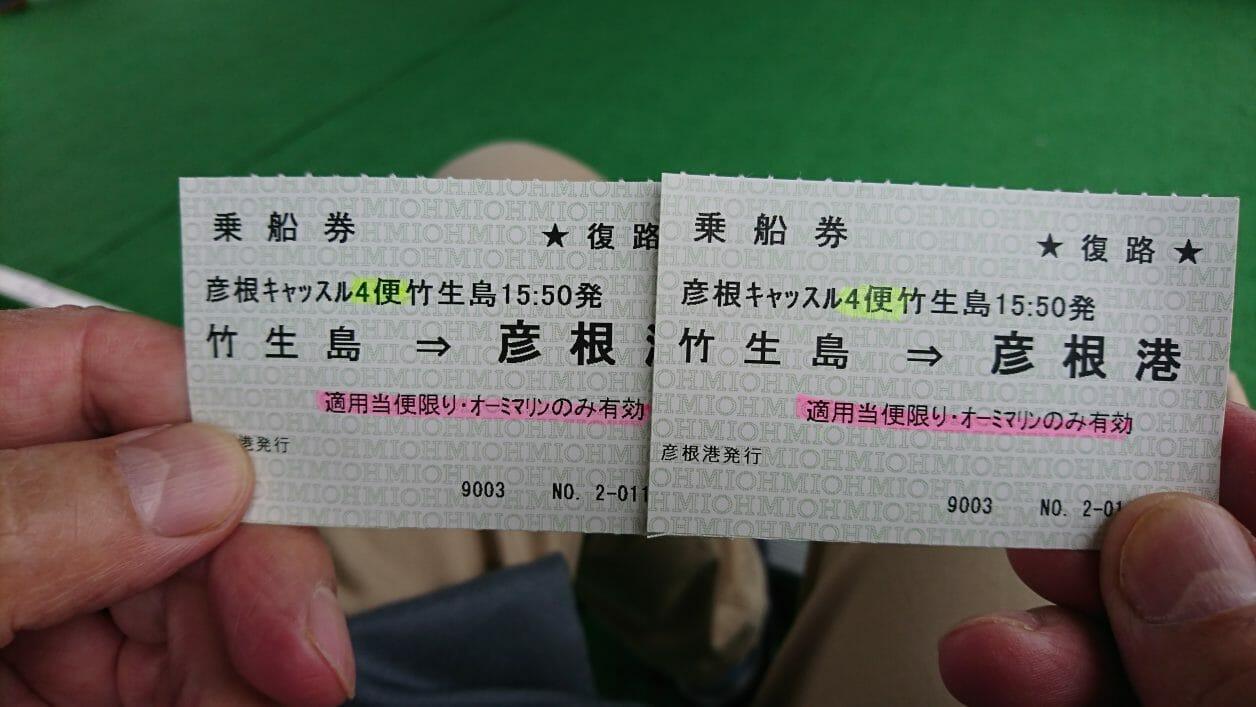 彦根港から竹生島へ行くために乗船した直政の乗船チケット