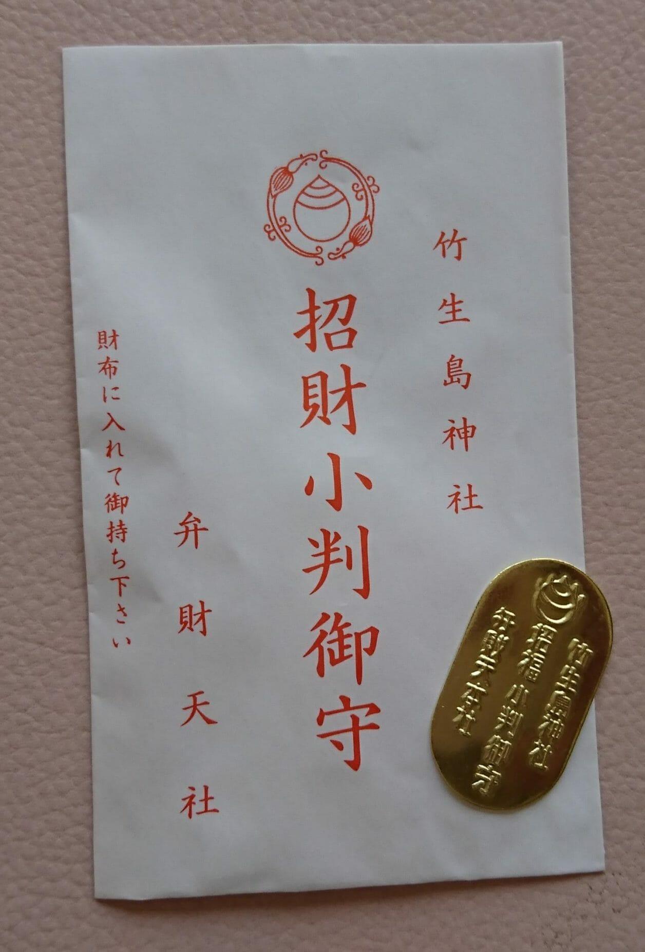 竹生島の都久夫須麻神社の弁財天社で授与した招財小判御守