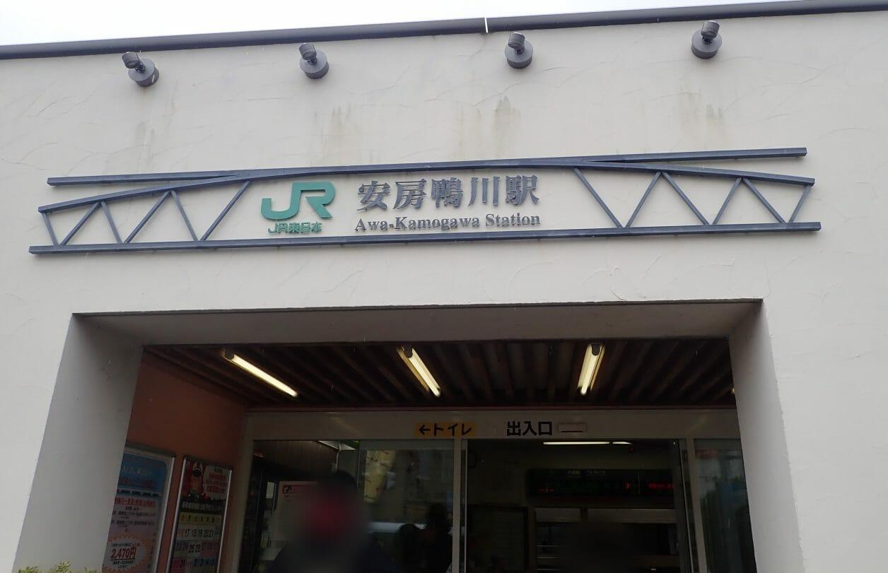 東京駅から特急にのって2時間の安房鴨川駅