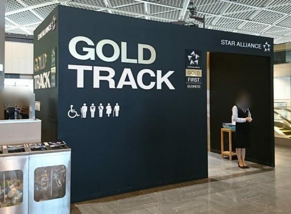 成田空港のスターアライアンスのビジネス・ファーストクラス、ゴールドメンバーが利用できるセキュリティの優先レーン