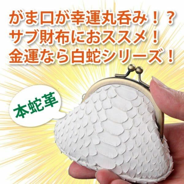 日本製の本物の白蛇の皮を使って作られた財運向上のお財布