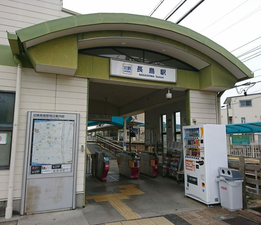 なばなの里の最寄り駅長島駅